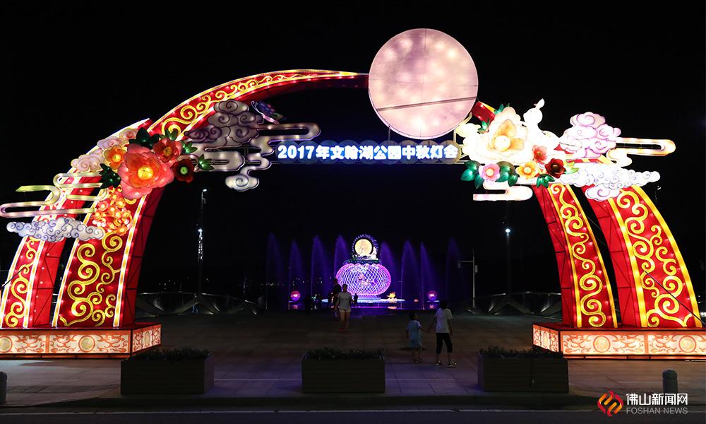 三山文翰湖公园中秋灯会就要来啦!从2017年10月1日至10月31日,每晚6:30分开始,彩灯将准时亮起!