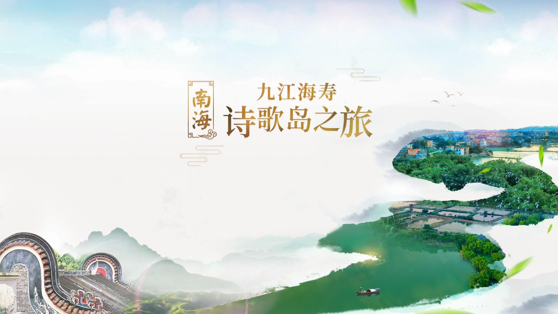 海寿岛诗歌岛之旅[00_00_04][20190306-153501-2].JPG