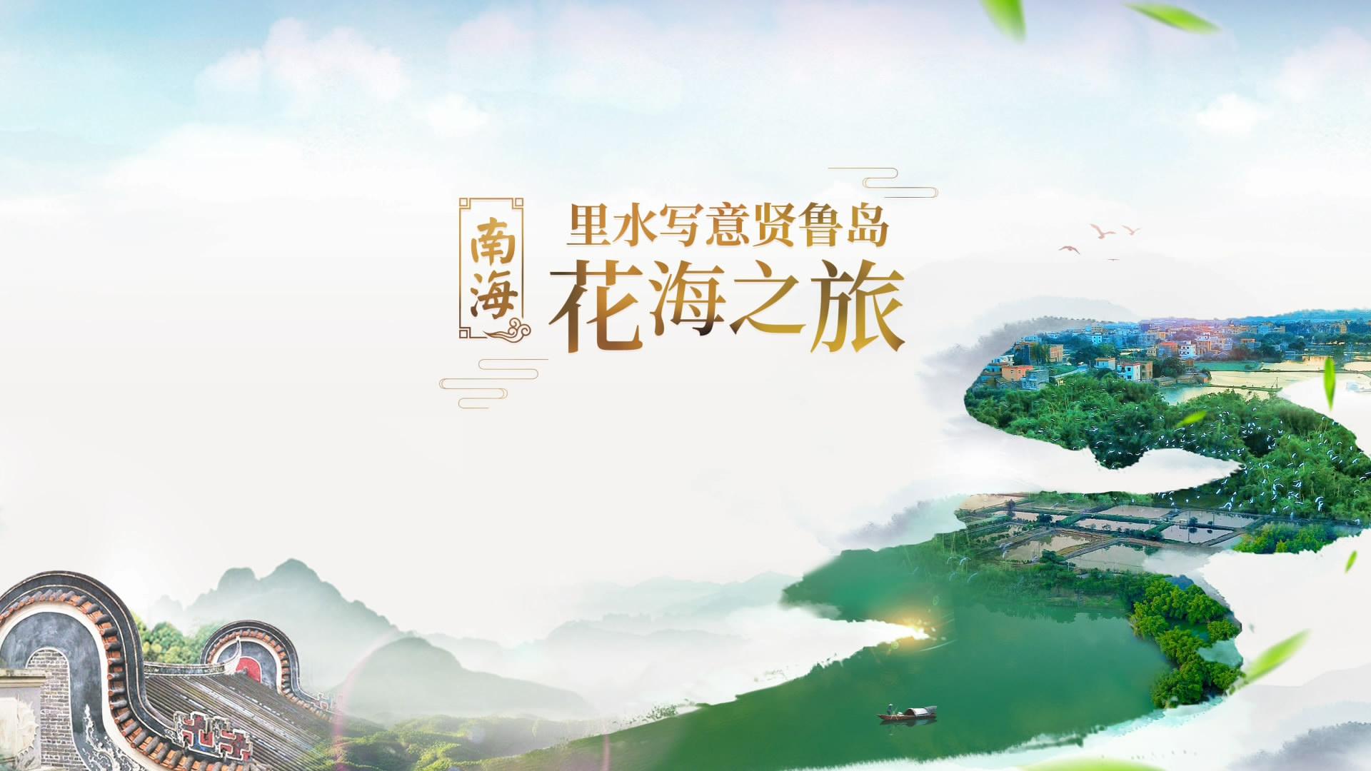 里水·写意贤鲁岛花海之旅[00_00_05][20190306-154218-1].JPG