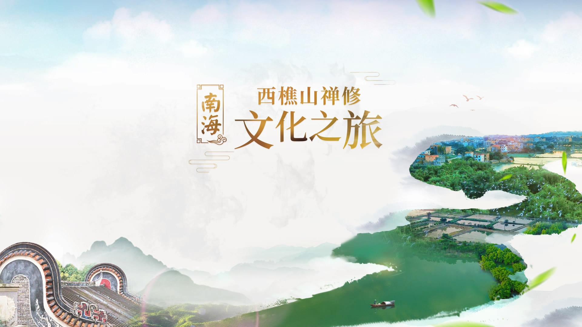 西樵禅修文化之旅[00_00_03][20190306-153310-1].JPG