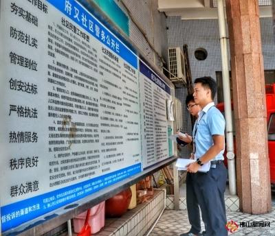 摄于8月7日,大良府又的政务公开制度,保障了居民的知情权。招海珊摄