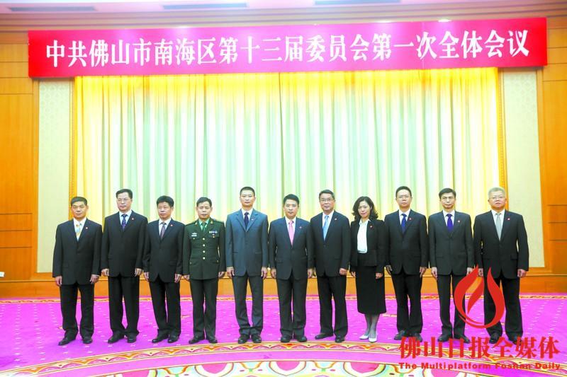 【党代会】黄志豪当选南海区委书记