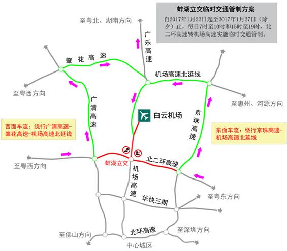 广州地铁3号线(或2号线)-3号线北延线前往白云机场