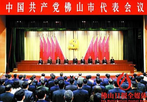 中国共产党佛山市代表会议召开