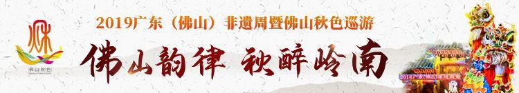 """化腐败为神奇!这门以假竞彩皇冠国际app乱真的老技术,尽显佛山秋色""""美味""""!"""