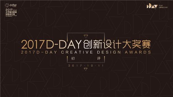 "2017""D-DAY""创新设计大赛初评开启,大批创意新品涌现"