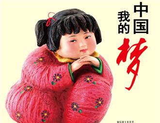 001 中国梦 我的梦_副本.jpg