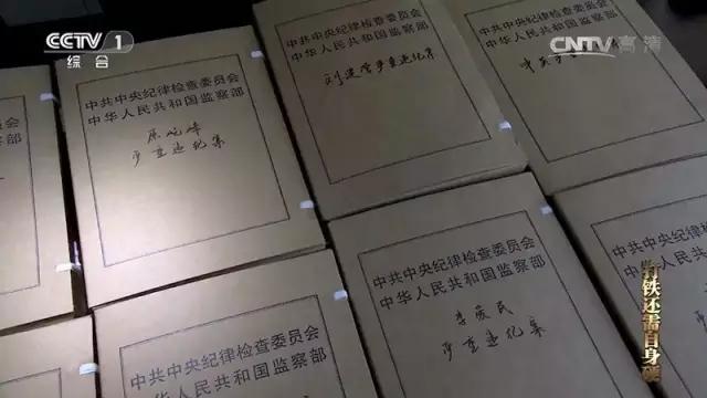 纪检大老虎现身中纪委反腐大片,他们都是谁