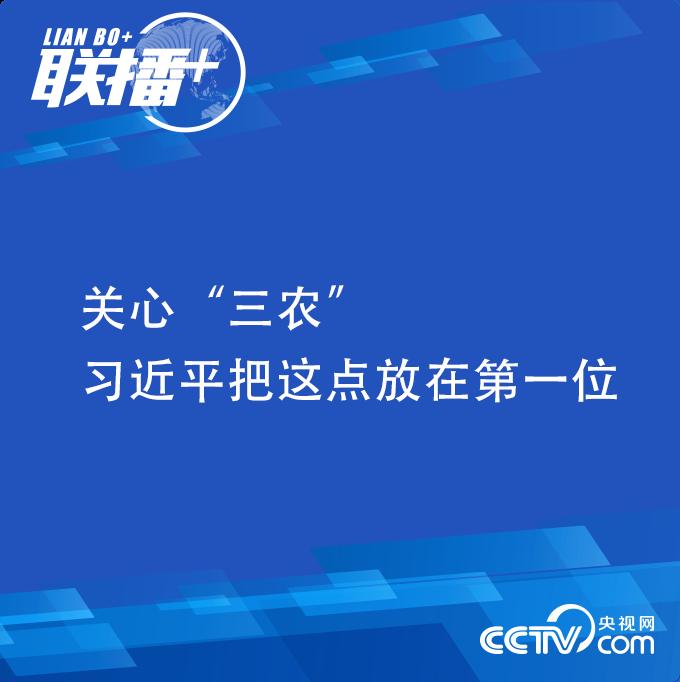 """百事注册:关心""""三农"""" 习近"""