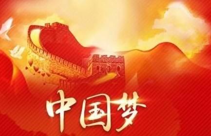 共筑民族复兴梦想 实现中国梦,创造全体人民更加美好的生活,任重而道