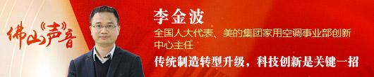5-李金波-.jpg