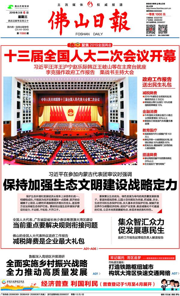 《注册送白菜网日报》2019.3.6F01.jpg
